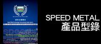 Speed Metal 產品型錄