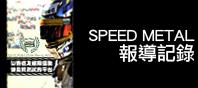 Speed Metal 報導記錄